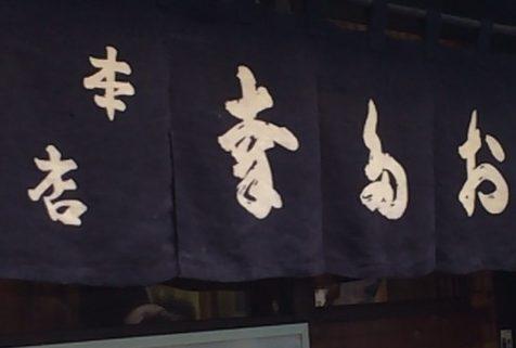 otako-noren