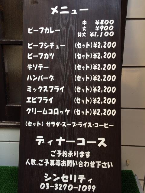 sincerity-menu