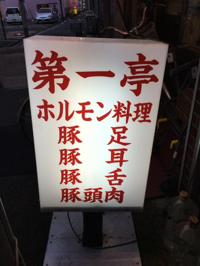 daiichitei