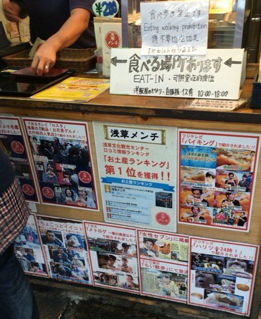 asakusamenchi-television