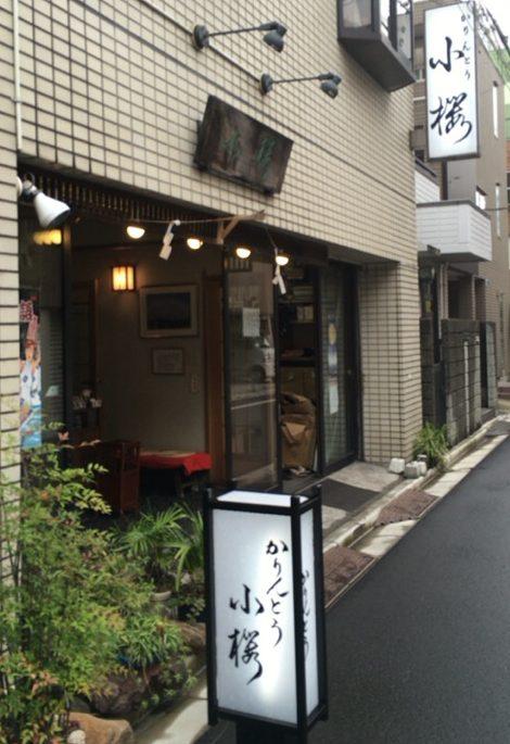 kozakura-front