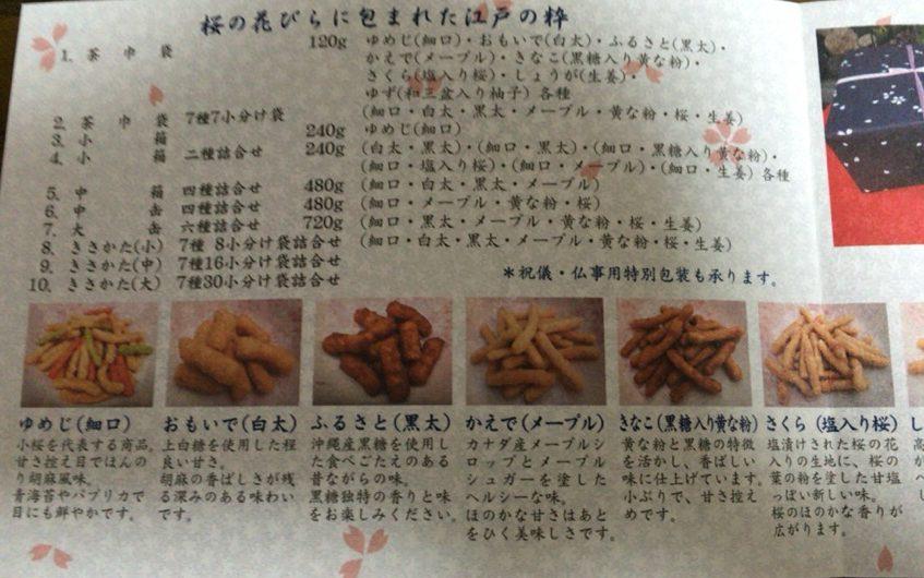 kozakura-menu1