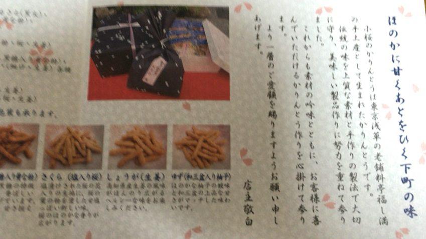 kozakura-menu2