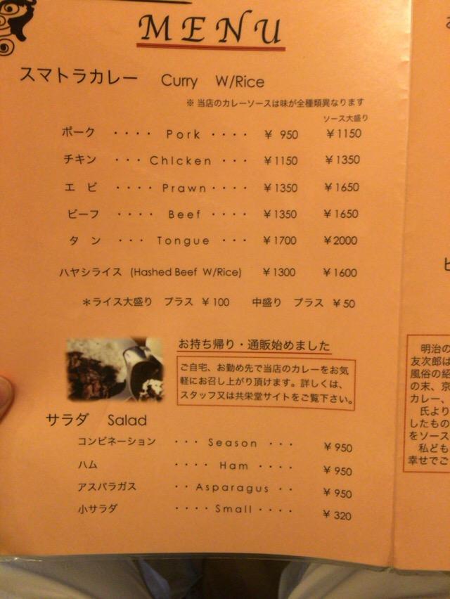 kyoueidou-menu1