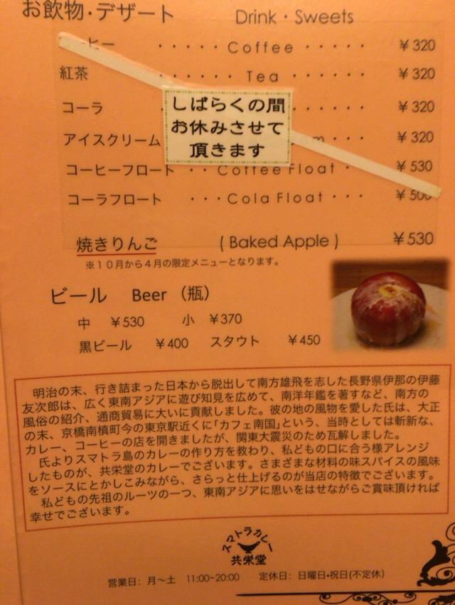 kyoueidou-menu2