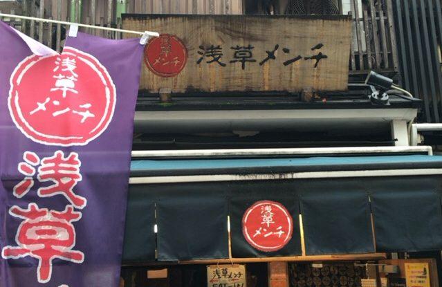 asakusamenchi-front