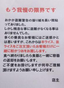 sobayoshi-gamannogenkai