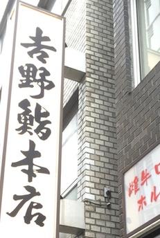 yoshinozushi-kanban